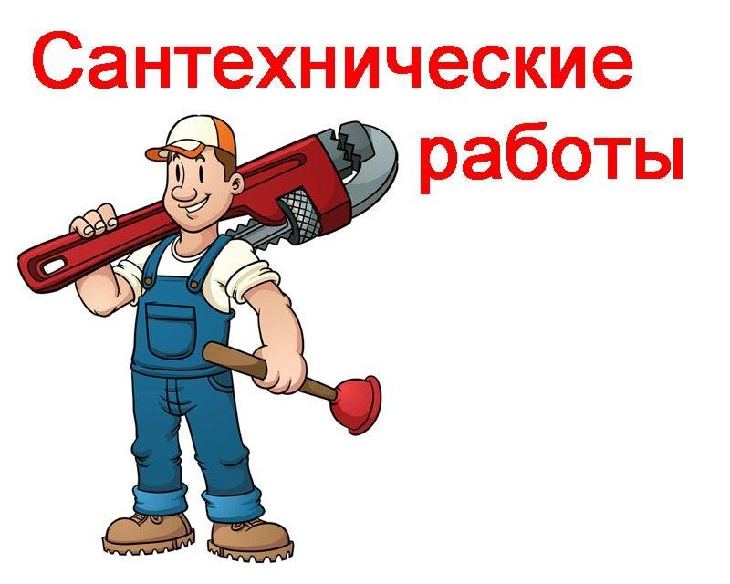 Сантехнические работы Краснокамск