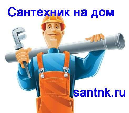 Сантехник Краснокамск